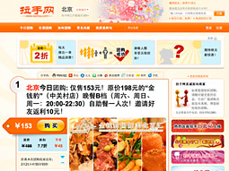 Groupon clone Lashou.com operates in more than 100 cities around China.